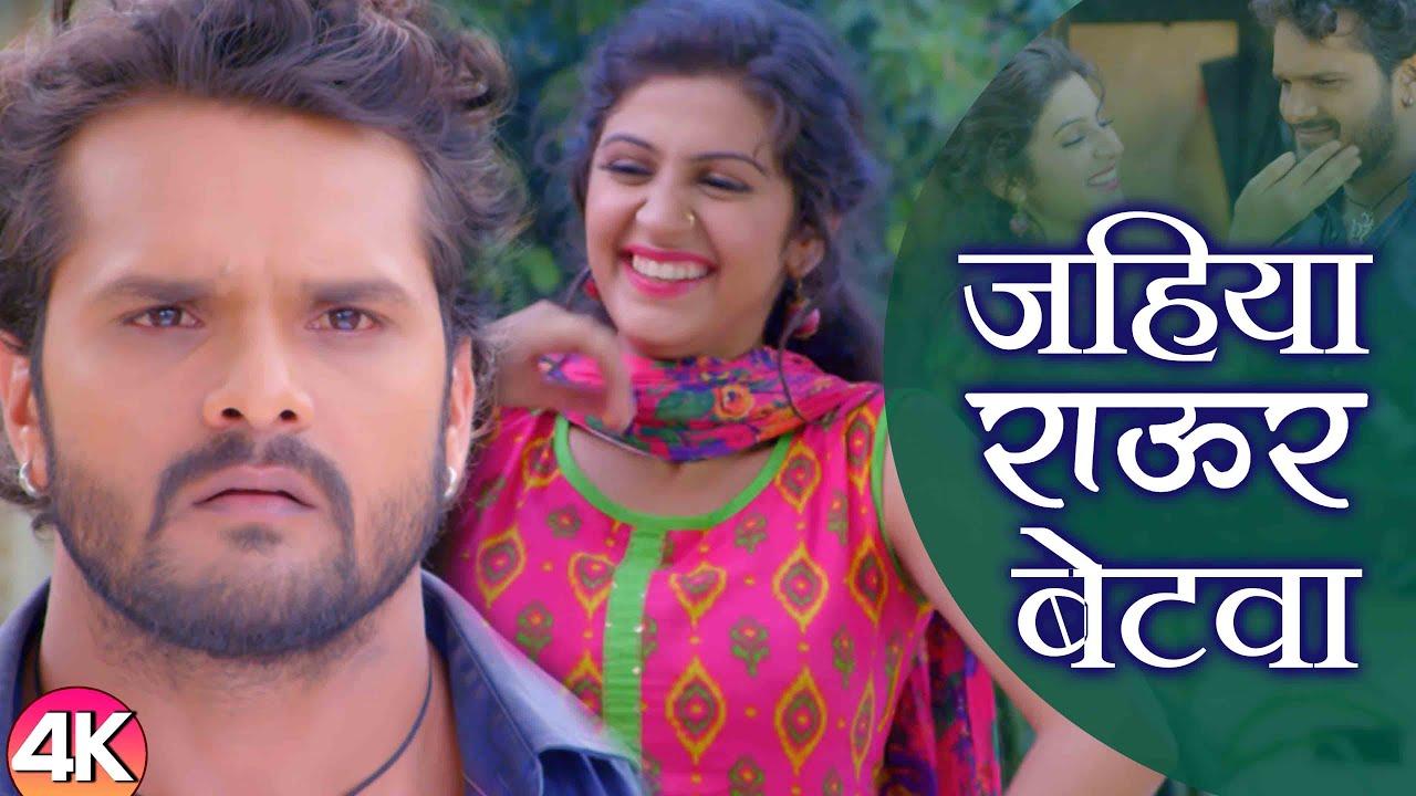 Khesari Lal Yadav का सुपरहिट 4K VIDEO   जहिया राऊर बेटवा   Jahiya Rawur Betwa   Latest Bhojpuri Song