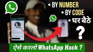 Whatsapp Hack Kare Bina Kisi Ka Phone Liye