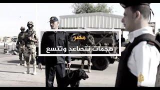 الحصاد- مصر.. هجمات تتصاعد وتتسع