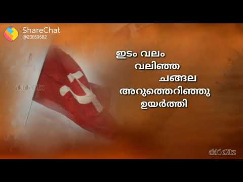 Communist Malayalam Song Whatsapp Status