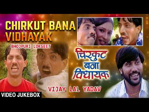 CHIRKUT BANA VIDHAYAK | OLD BHOJPURI LOKGEET VIDEO SONGS JUKEBOX | VIJAY LAL YADAV, KHUSBU RAJ