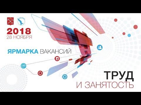 Ярмарка вакансий «Труд и занятость» в режиме онлайн