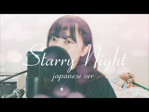 Download JAPANESE Ver MAMAMOO - ' Starry Night ' 日本語ver cover by Shiori Yamamoto Mp4 baru