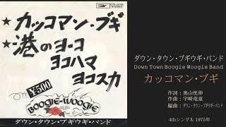 ダウン・タウン・ブギウギ・バンド - カッコマン・ブギ