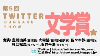 Twitter文学賞2015 結果発表会