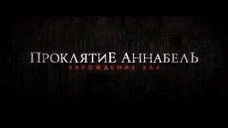 Проклятие Аннабель: Зарождение зла - трейлер