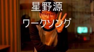 星野源 ワークソング (ピアノソロ)