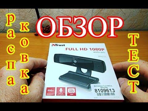 Веб-камера Trust MACUL Full HD 1080p: распаковка, обзор, тест