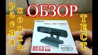 Веб-камера Trust MACUL Full HD 1080p: розпакування, огляд, тест