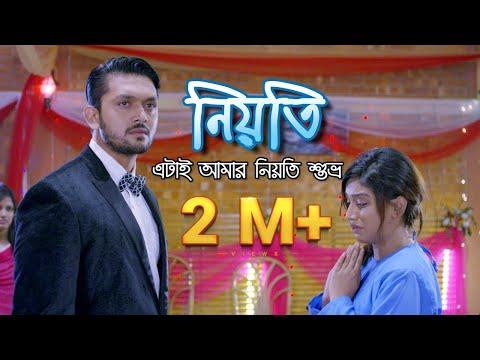 Download এটাই আমার নিয়তি শুভ্র   Niyoti Movie Clip   Arifin Subho   Jolly   Jaaz Multimedia  