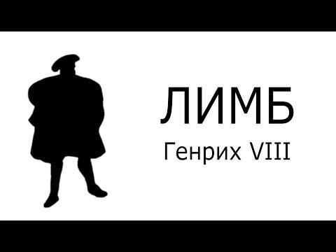 Генрих VIII и