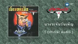 คาราบาว - บางระจันวันเพ็ญ [Official Audio]