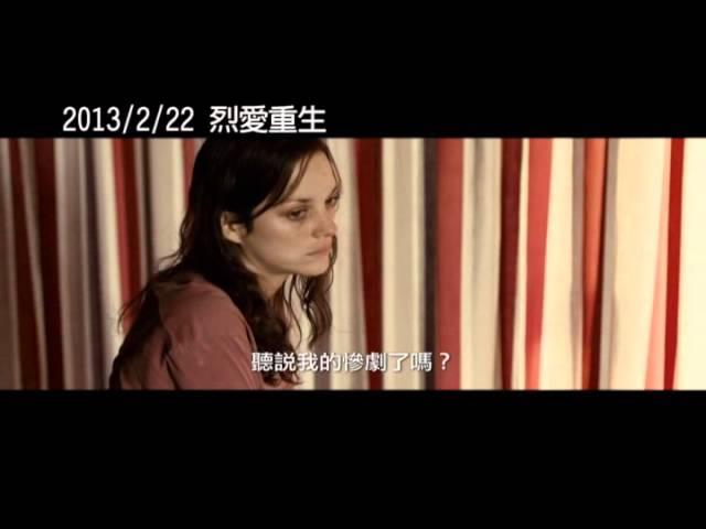2013/2/22《烈愛重生》Rust and Bone 中文預告 [金球獎入圍 瑪莉詠柯蒂亞主演]
