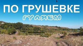 Гуляем по пустынным местам Грушевки в дали от реки  Первомайский район Николаевской области Украины