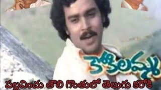 Pallavinchava tholi gonthulo telugu karaoke song with telugu lyrics