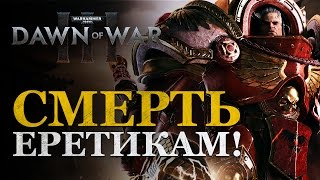 Warhammer 40,000: Dawn Of War III. Смерть еретикам!
