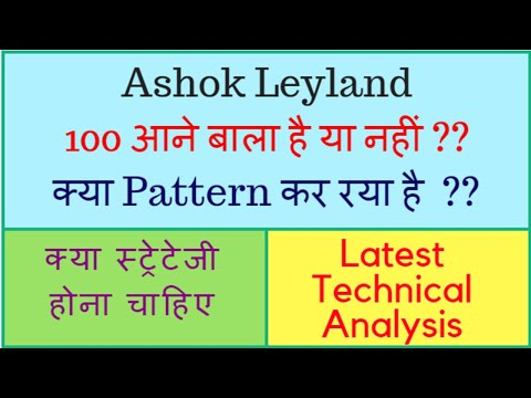 ASHOK LEYLAND || 100 आने बाला है नहीं ?? || What Should Be The Strategy ?? || Latest Analysis || TT