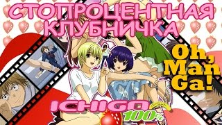 Обзор манги Стопроцентная клубничка | Ichigo 100% manga review