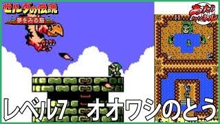 1998年発売「ゼルダの伝説 夢を見る島DX」プレイ実況です かんばんのめ...