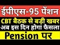 EPS 95 Today Latest News | EPS95 Pension Hike News 2019 | EPS-95,EPFO,PF Pension Big update 2019