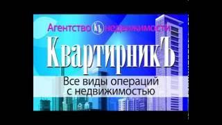 видео агентство недвижимости Квартирникъ