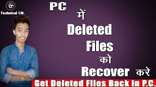 How to Recover deleted files in PC. | Just 5 minute | windows | Technical CM. |