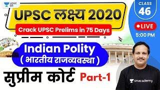 UPSC Lakshya 2020   Indian Polity by Manjesh Sir   सुप्रीम कोर्ट (Part 1)