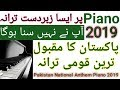National Anthem Of Pakistan Piano 2019 Download | Pak Anthem Piano