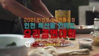 2021 인천요리경연대회 신청기간연기수정