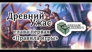 древний Ужас - Глава 1.