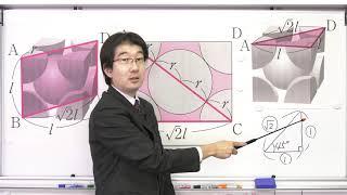 映像授業 高校とってもやさしい化学 第4回 配位数、単位格子の1辺の長さと原子半径の関係を理解しよう(体心立方格子)