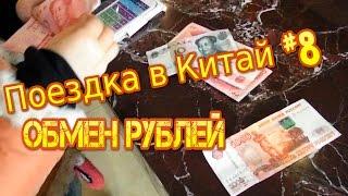 Поездка в Китай #8: Обмен рублей