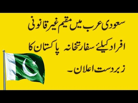 Pakistan Embassy Riyadh announced great offer for illegale Pakistans in KSA