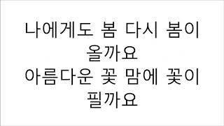 박봄 (Park Bom) – 봄 / Spring (Feat. 산다라박) LYRICS 가사 한국어