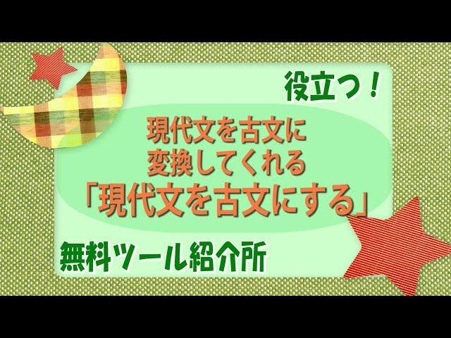古文翻訳サイト