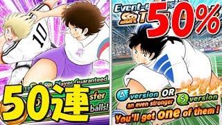 【たたかえドリームチーム グローバル】実況#769 50 pulls & more! 三杉50連とかランイベ50%チケとか!【Captain tsubasa dream team Global】