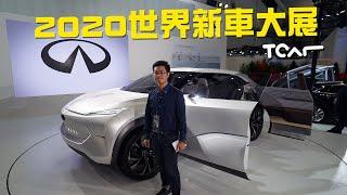 【2020台北車展】INFINITI展區直擊 QX Inspiration -TCar