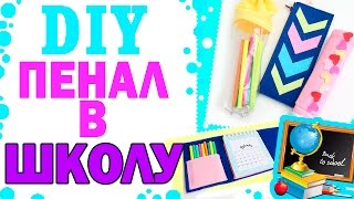 Video DIY ПЕНАЛ СВОИМИ РУКАМИ * 4 разных дизайна * Back to school * Bubenitta download MP3, 3GP, MP4, WEBM, AVI, FLV September 2018