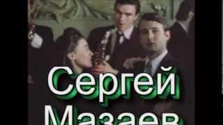 Сергей Мазаев в фильме Место встречи изменить нельзя