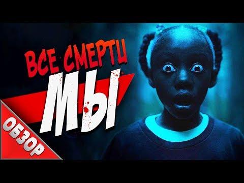 #ВСЕСМЕРТИ: Мы / Us (2019) ОБЗОР