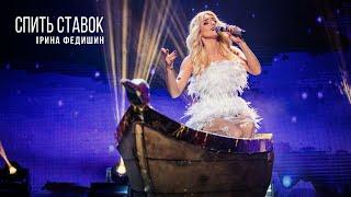 Ірина Федишин -  Спить ставок  (Плакуча гітара) LIVE  \\  шоу \