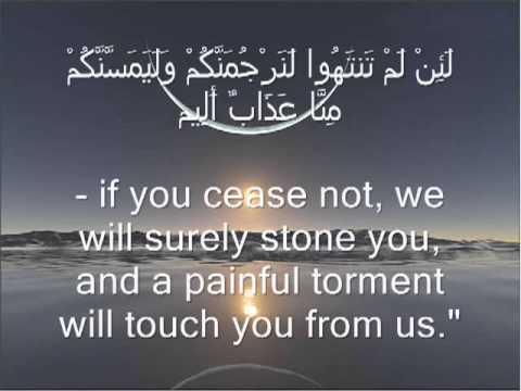 SURAH YASIN AMAZING EMOTIONAL BEST QURAN RECITATION BY MUHAMMAD AL LUHAIDAN PART 1