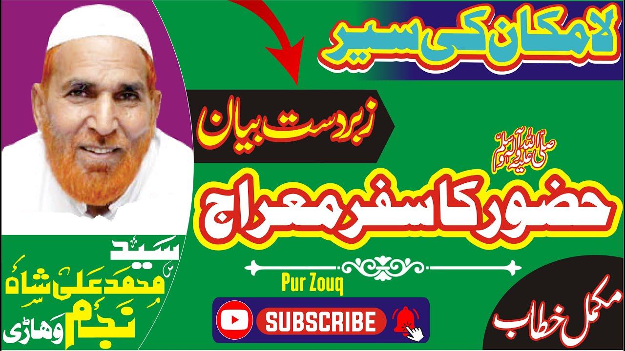 Huzoorﷺ  ka safre Meraj by Pir Muhammad Ali Shah Najam chak 2/9-R rathwala   #Huzoorkasafremeraj