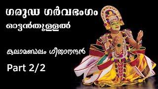 ഗരുഡ ഗർവഭംഗം ( Garuda Garvabhangam ) Ottan Thullal By Kalamandalam Geethanandan   Part - 2/2