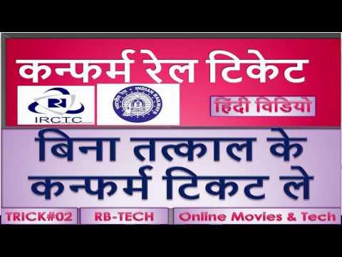 Confirmed Ticket Tricks without Tatkal कन्फर्म रेल टिकेट बिना तत्काल के  कन्फर्म टिकट ले Hindi