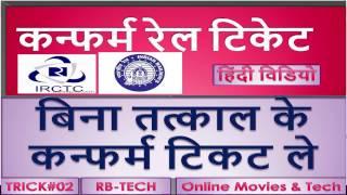 Confirmed Ticket Tricks without Tatkal कन्फर्म रेल टिकेट बिना तत्काल के  कन्फर्म टिकट ले Hindi thumbnail