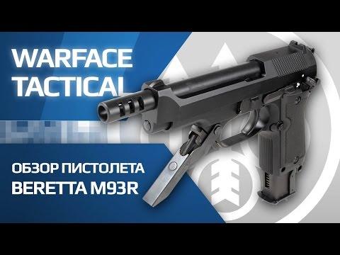 Warface - Обзор пистолета Beretta M93R