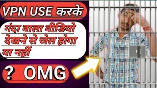 Wo Wali Video Dekhane Se Hoga Jail ? |VPN Use Karke Dekhate Ho To Sawdhan Ho Jao,