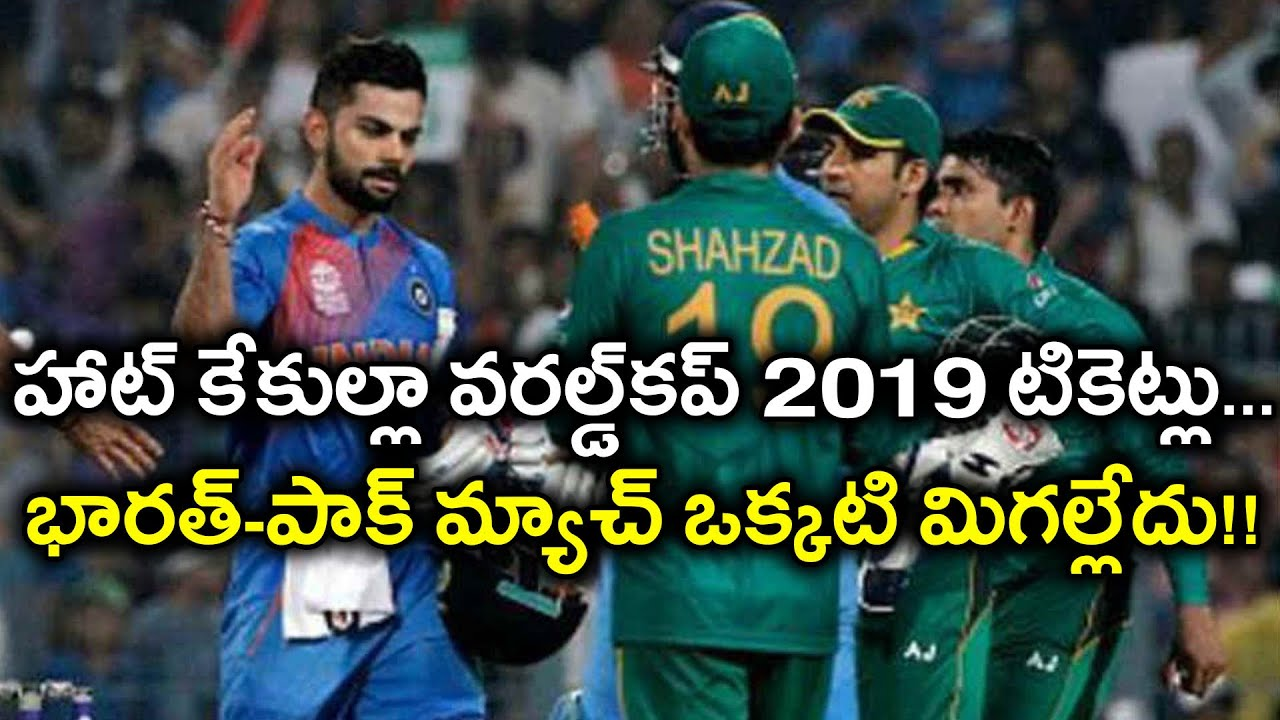ICC Cricket World Cup 2019 : India Vs Pak Match Tickets Sold Out,Just 3,500 Tickets Left | Oneindia