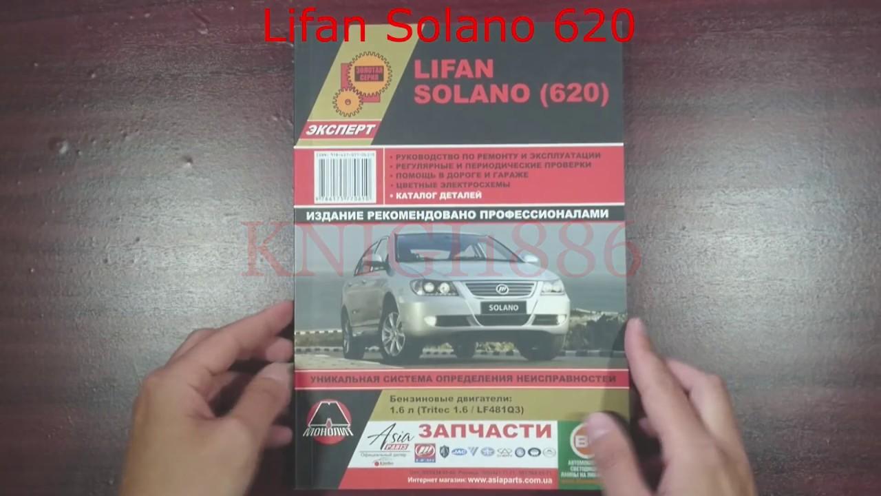 руководство по эксплуатации lifan solano 2 2016